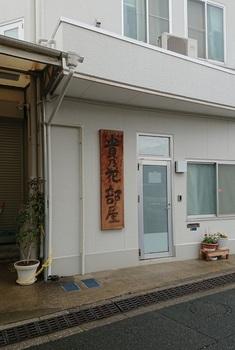 歩こう会 運河 「貴乃花部屋」 18-3.9 DSC_0060.jpg