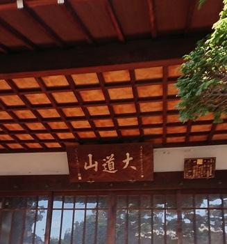 歩こう会「谷中七福神・修性院」 2018.1.12 DSC_0014.jpg